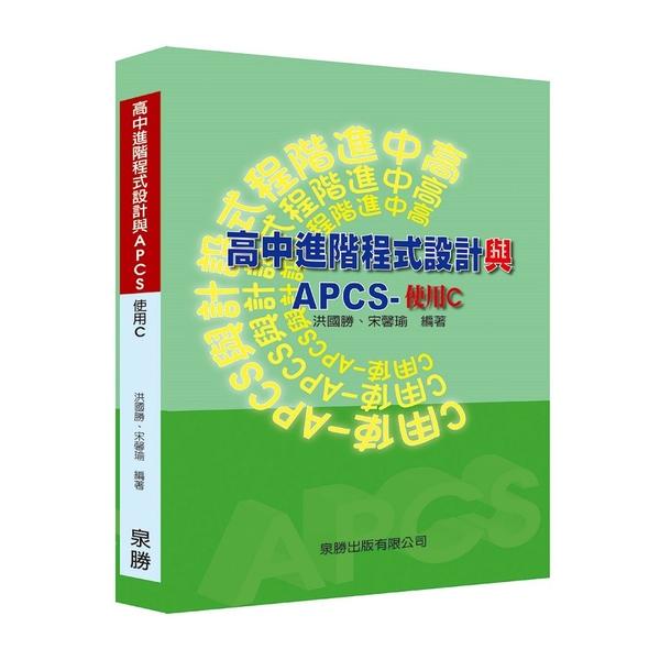 高中進階程式設計與APCS 使用C