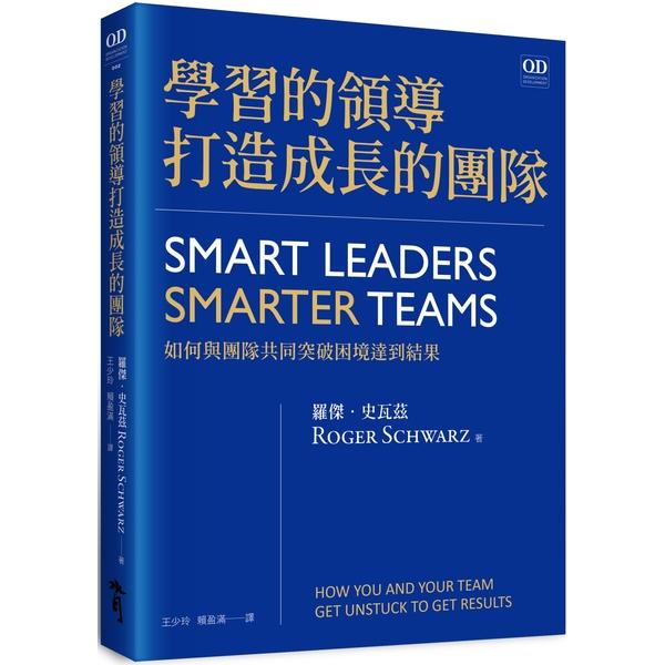 學習的領導打造成長的團隊:如何與團隊共同突破困境達到結果