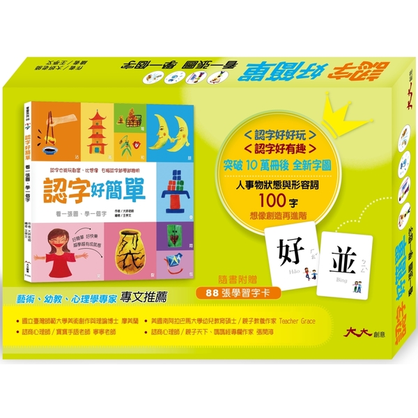 認字好簡單:人事物的狀態與形容詞★隨書附贈88張認字卡★  狂銷全球華人家庭後 全新字圖