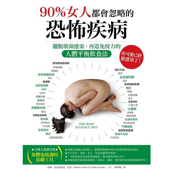 90%女人都會忽略的恐怖疾病:擺脫壞菌感染、再造免疫力的人體平衡飲食法