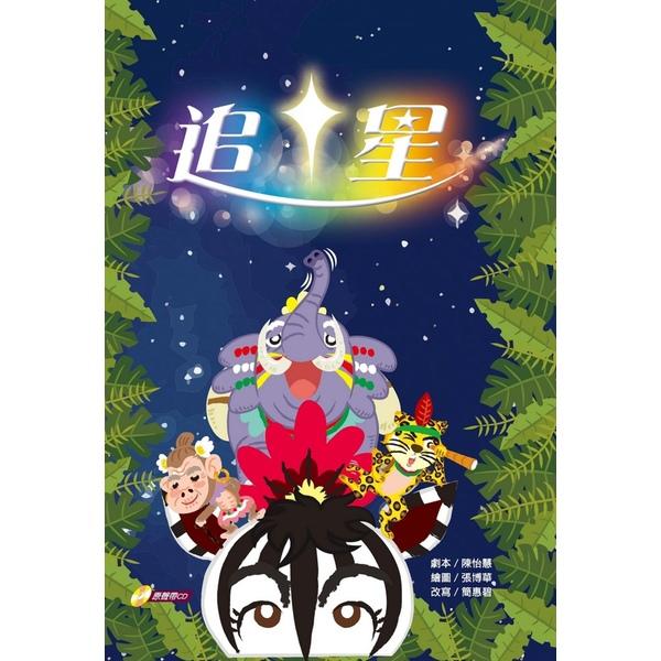 追星(書+CD)(精裝)