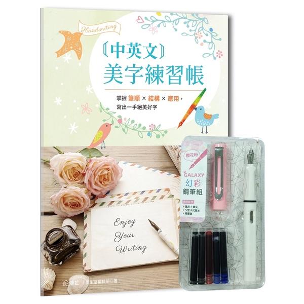 中英文美字練習帳:掌握筆順╳結構╳應用,寫出一手絕美好字(附GALAXY幻彩鋼筆組 櫻花粉)