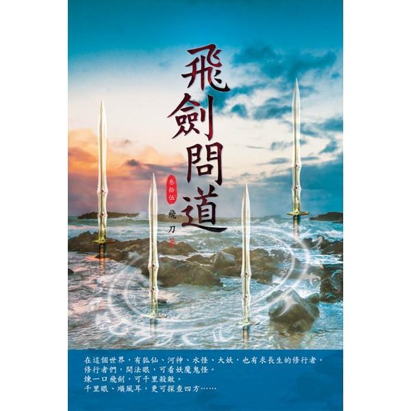 飛劍問道(第三十五卷):最終之劫