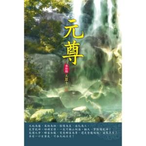 元尊(第三十六卷):凝聚源痕