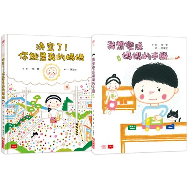 日本超人氣作家信實 笑中帶淚的親子小劇場(共2冊)