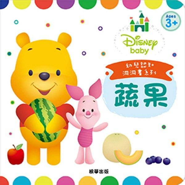 Disney Baby 幼兒認知洞洞書:蔬果