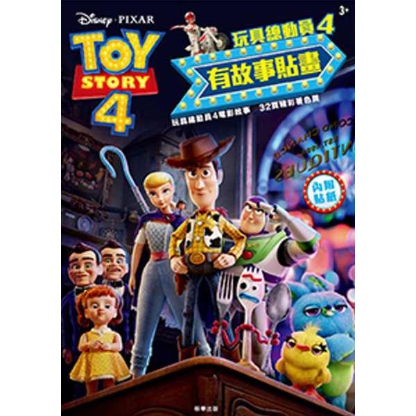 玩具總動員4 有故事貼畫