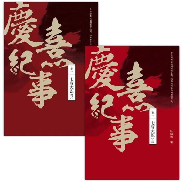 慶熹紀事卷一:七寶太監(上+下套書),共二冊