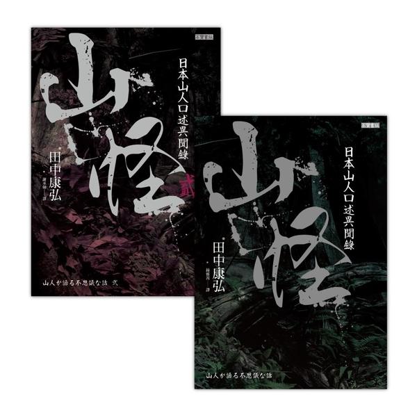 山怪:日本山人口述異聞錄【1+2套書】,共二冊