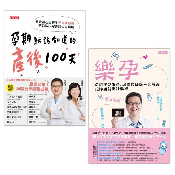 林思宏醫師【從樂孕到產後100天】孕期雙書,共二冊