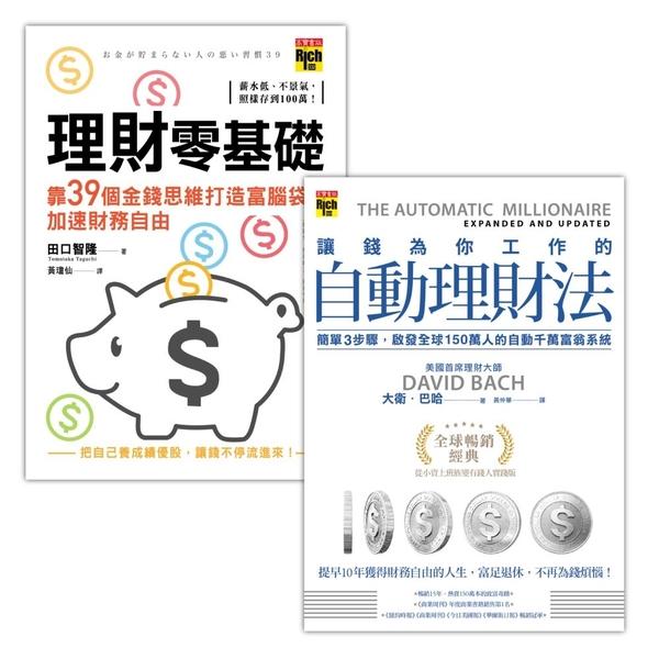 個人理財零基礎!【自動理財法+理財零基礎】啟發全球150萬人,不懂投資也致富(套書共二冊)