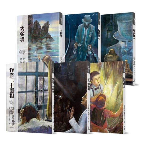 少年偵探團系列(共6本)