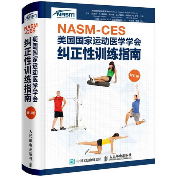 NASM-CES美國國家運動醫學學會糾正性訓練指南 修訂版