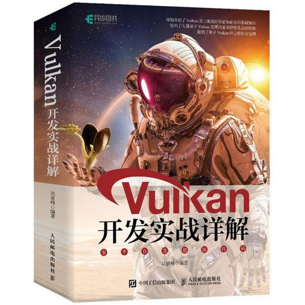 Vulkan開發實戰詳解