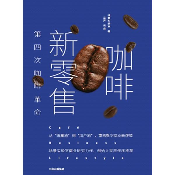 咖啡新零售:第四次咖啡革命