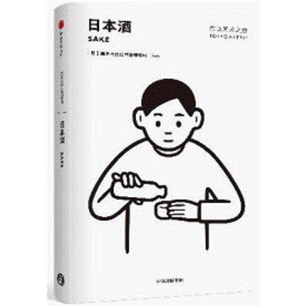 東京藝術之旅:日本酒