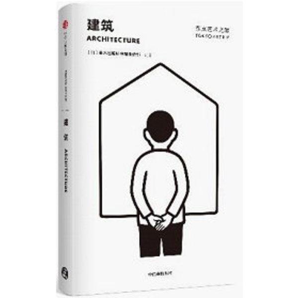 東京藝術之旅:建築