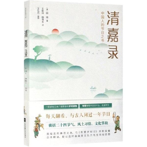 清嘉錄:中國人的節日之書