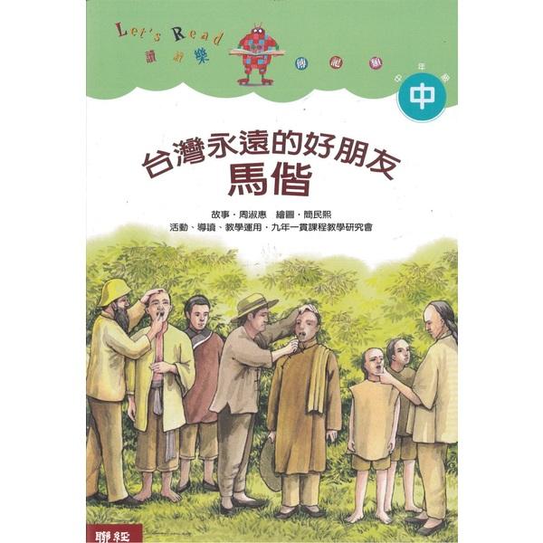台灣永遠的好朋友:馬偕(二版)