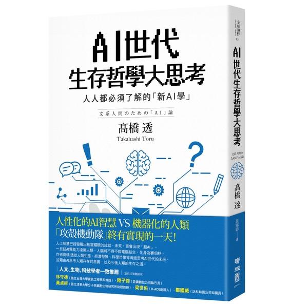 AI世代生存哲學大思考:人人都必須了解的「新AI學」
