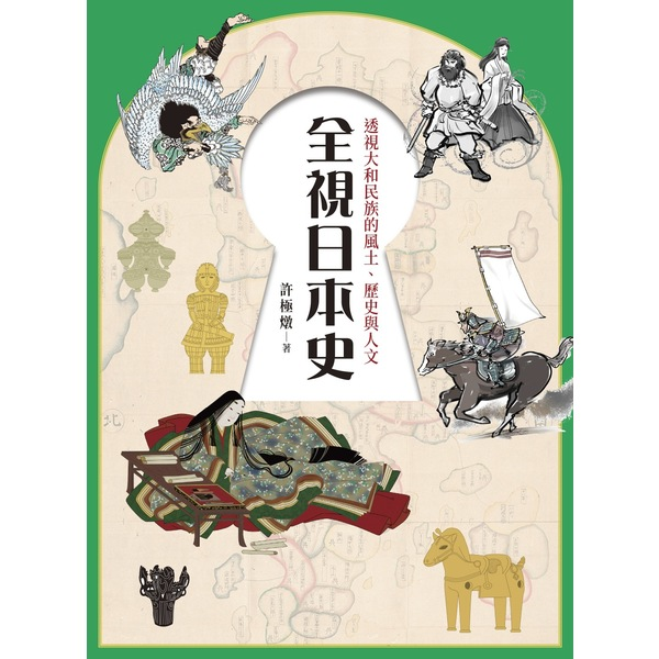 全視日本史:透視大和民族的風土、歷史與人文