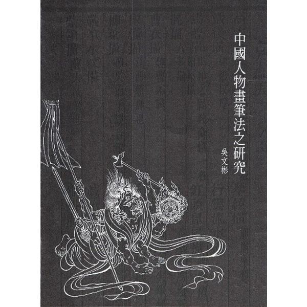 中國人物畫筆法之研究
