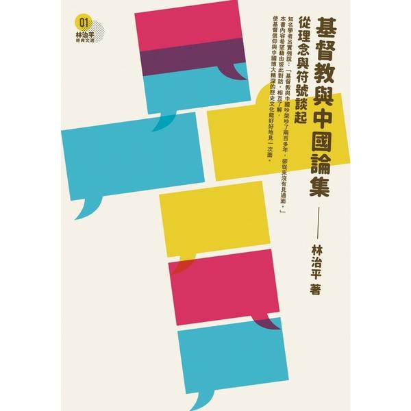 基督教與中國論集:從理念與符號談起