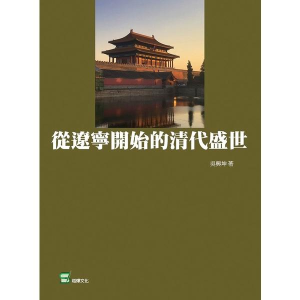 從遼寧開始的清代盛世