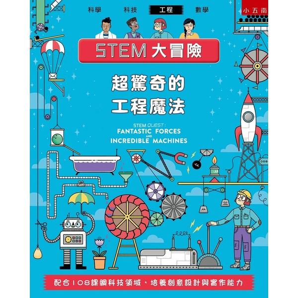 STEM大冒險:超驚奇的工程魔法:配合108課綱科技領域,培養創意設計與實作能力