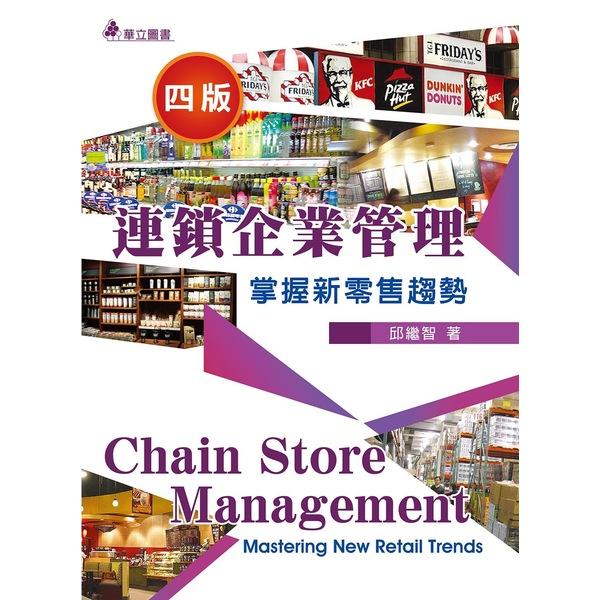 連鎖企業管理(四版):掌握新零售趨勢