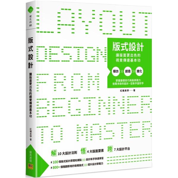 版式設計:讓版面更出色的視覺傳達基本功