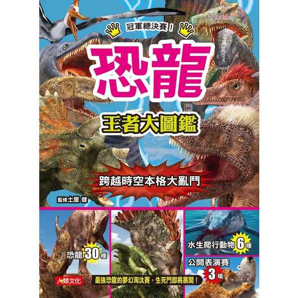 王者爭霸:恐龍 王者大圖鑑