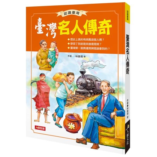 認識臺灣:臺灣名人傳奇