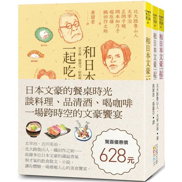 日本文豪的餐桌時光:談料理、品清酒、喝咖啡,一場跨時空的文豪饗宴(套書)