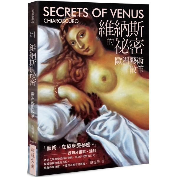 維納斯的祕密:歐洲藝術散筆