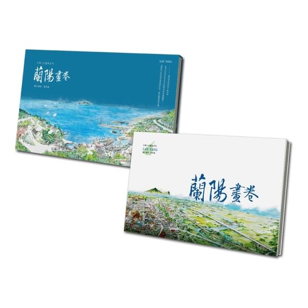 蘭陽畫卷(含書盒)
