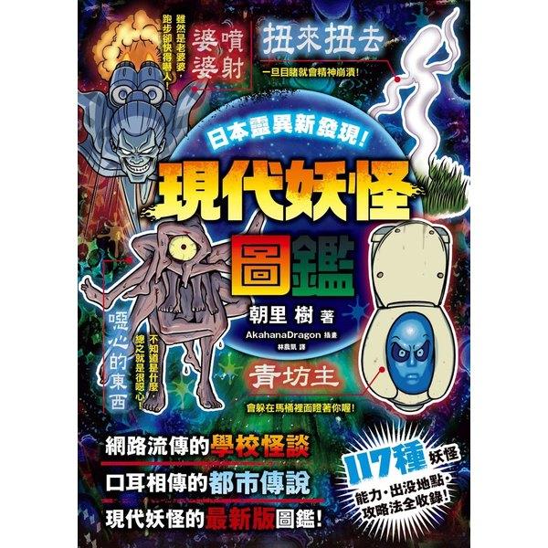 日本靈異新發現!現代妖怪圖鑑:日本のおかしな現代妖怪図鑑