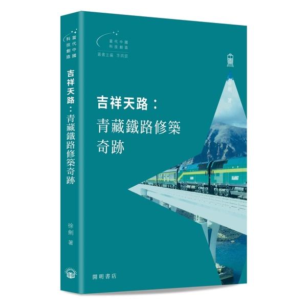 吉祥天路:青藏鐵路修築奇跡