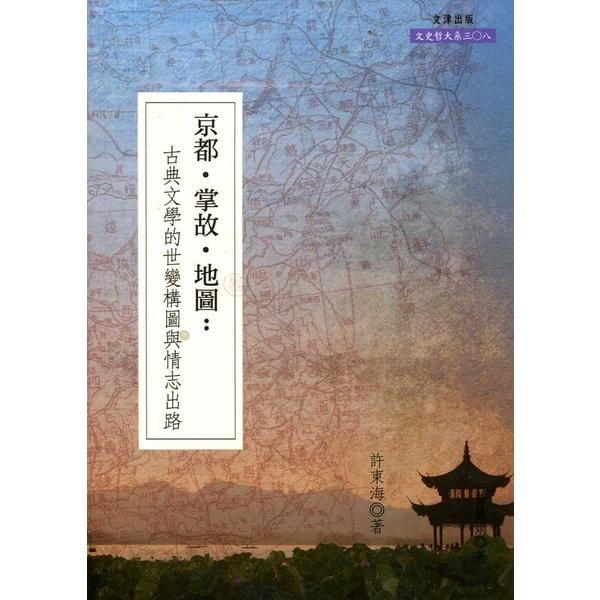 京都.掌故.地圖:古典文學的世變構圖與情志出路