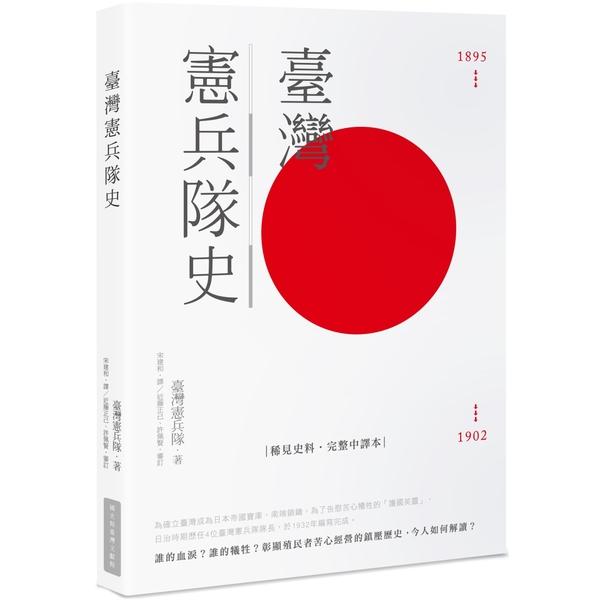 臺灣憲兵隊史