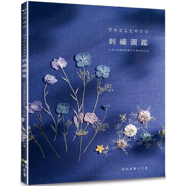 Veriteco刺繡圖鑑:以草木染繍線描繪花&葉自然之姿