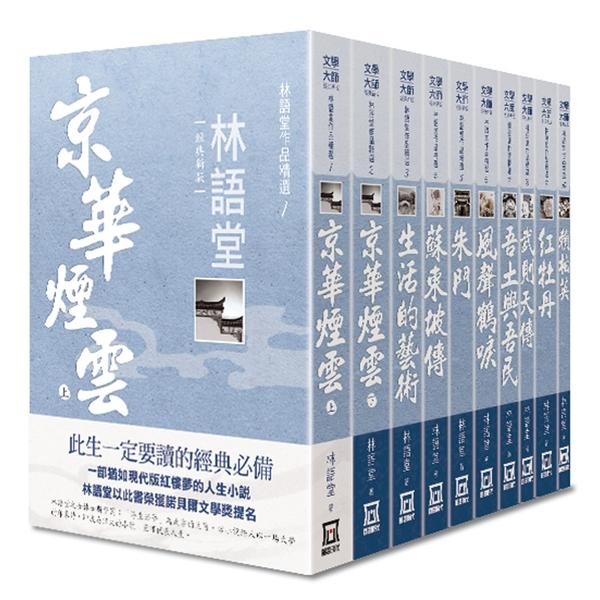 林語堂作品精選(全套共10冊)【25K經典新版】
