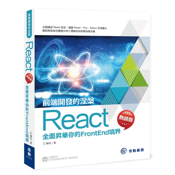 前端開發的涅槃:React全面昇華你的FrontEnd境界(熱銷版)