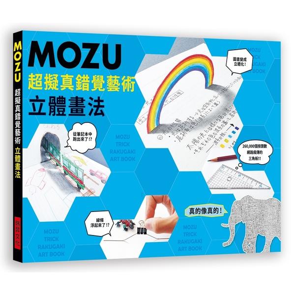 MOZU超擬真錯覺藝術立體畫法:真的像真的!260,000個按讚數,網路瘋傳的三角板!