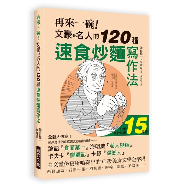 再來一碗!文豪名人的120種速食炒麵寫作法:日版累計熱賣150,000冊,如果是由「他們」來寫速食炒麵的說明書……