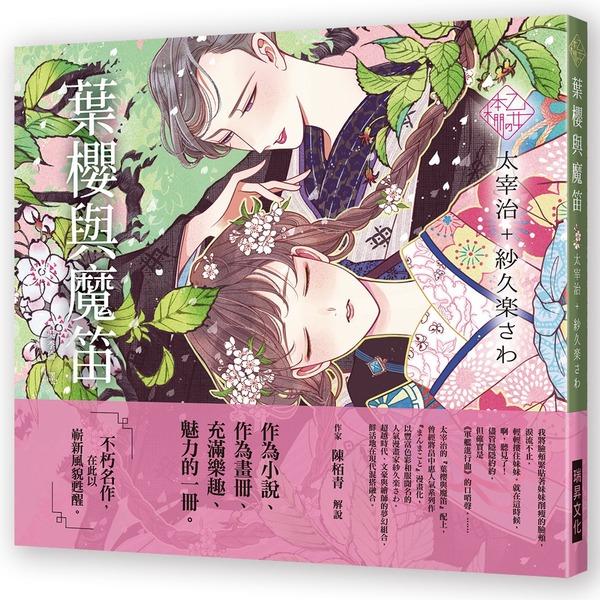 乙女の本棚 ~葉櫻與魔笛:「文豪」與當代人氣「繪師」攜手的夢幻組合。不朽的經典文學,在此以嶄新風貌甦醒。