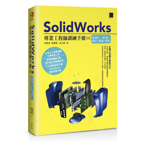 SolidWorks專業工程師訓練手冊[6]:集錦2:熔接+鈑金+曲面+模具