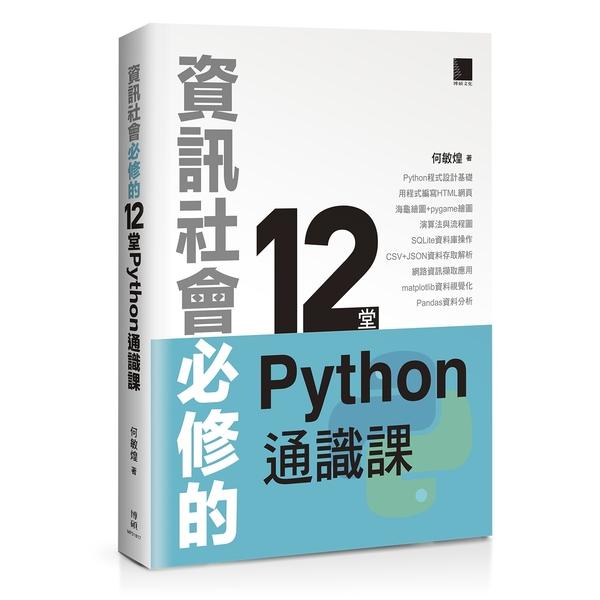 資訊社會必修的12堂Python通識課