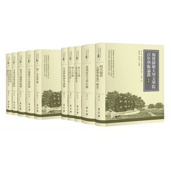 福建師範大學文學院百年學術論叢‧第五輯