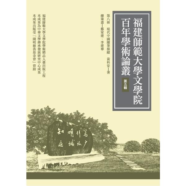 現代中國隨筆探賾(再版)